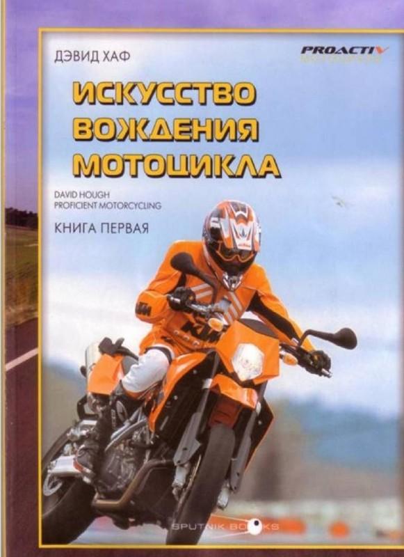 скачать книгу вождение мотоцикла